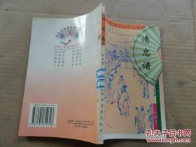 中国古典文学故事丛书:清忠谱