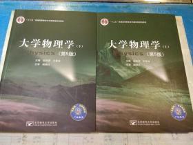 正版 大学物理学第五版 上下册 赵近芳 北京邮电大学出版社