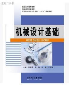机械设计基础 芦书荣 西北工业大学出版社