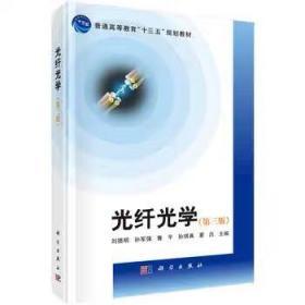 光纤光学(第三版)