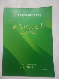 第五届中国阜新马毛博览会 放歌玛瑙之都大型文艺演出 节目单