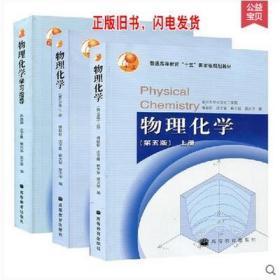 正版 物理化学 傅献彩 第五5版 教材 物理化学学习指导