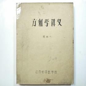 1957年中医初稿《方剂学讲义》(暂编本)[大量药方]