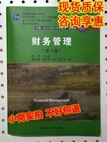 新书 财务管理 第5版 简明版 王化成 第五版 中国人民大学