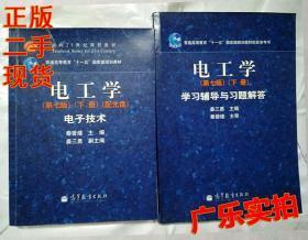 电工学 秦曾煌第七版7版 下册 学习辅导与习题解答 课后答案