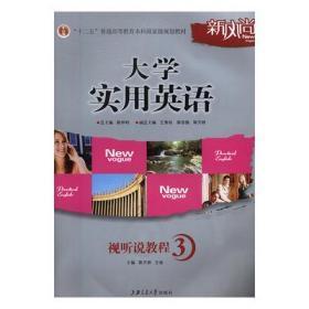 新风尚大学实用英语视听说教程3 9787313134028 郭万群 上海交大