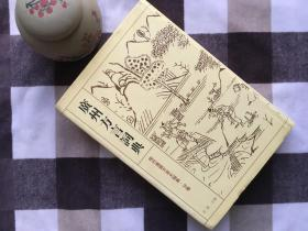 《广州方言词典》