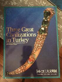 トルコ三大文明展 ヒッタイト帝国 ビザンツ オスマン 土耳其三大文明展:赫梯、拜占庭和奥斯曼