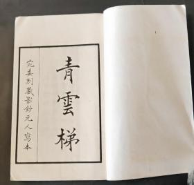 青云梯· 一册全·宛委别藏影钞元人写本·故宫博物院委托商务印书馆影印