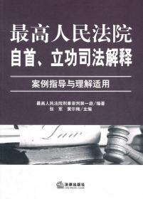 最高人民法院自首、立功司法解释:案例指导与理解适用