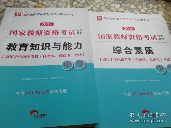 华图教育·国家教师资格证考试用书2018下半年:综合素质(中学)