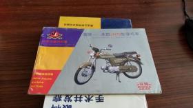 嘉陵本田JH70型摩托车使用保养说明书