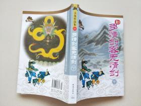 多情剑客无情剑  【下】绘图真藏本