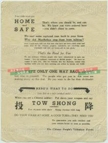 """朝鲜战争中,中国人民志愿军印发的英文劝降传单原件,投降票,宣传如果美军(联合国军)唯一回家的路就是--""""投降"""",可以获得优待。革命历史文物。尺寸为24X18厘米"""