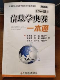 信息学奥赛一本通C十十版第四版