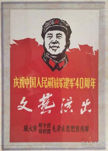 中国经典年画宣传画电影海报大展示------对开------《庆祝中国人民解放军建军成立40周年文艺潢出》-----60年代-----虒人荣誉珍藏