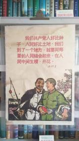 中国经典年画宣传画电影海报大展示------对开------《毛泽东思想一月革命军》--大缺品---50年代-----虒人荣誉珍藏
