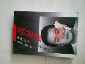 我是谁:当代中国人的社会定位