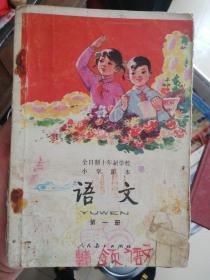 全日制十年制学校小学语文课本第一册