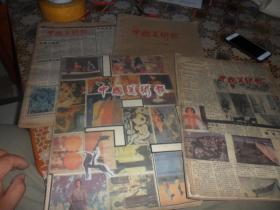 中国美术报(1985创刊号-23期全年  1986全年  1987年1--26期) 合订本 4本合售