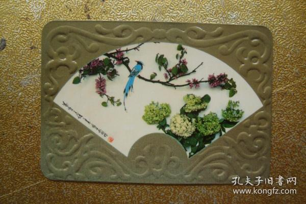 1987年   年历卡   上海美术出版社出版  凹凸版