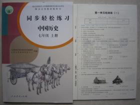 2019秋正版初中同步轻松练习7/七年级上册中国历史人教版配卷答案