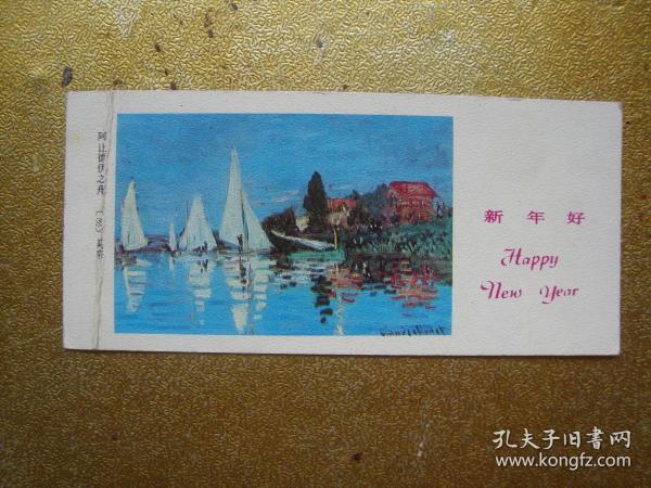 1985年    年历卡  阿让德伊之舟  人民美术出版社出版