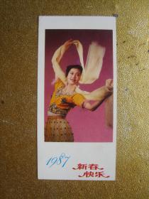 1987年    年历卡  新春快乐  朝花人民美术出版社出版