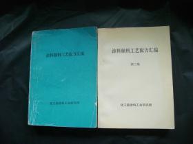 涂料颜料工艺配方汇编(第一.二集、)2本