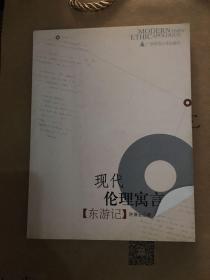 东游记:现代伦理寓言