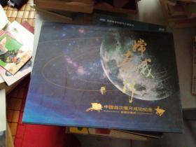 嫦娥奔月 --中国首次落月成功纪念【邮票】