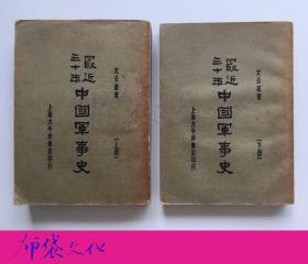 文公直 最近三十年中国军事史 上下 1932年初版