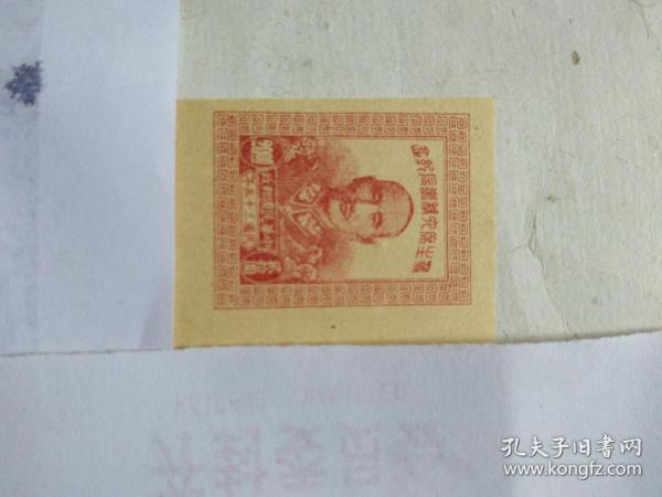 中华民国邮政:民国三十五年贰拾圆