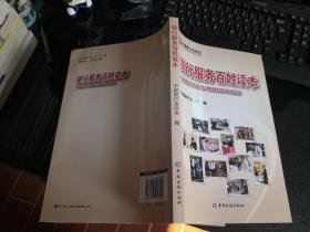 中国银行业协会:银行服务百姓读本!正版彩色,库存书全新!