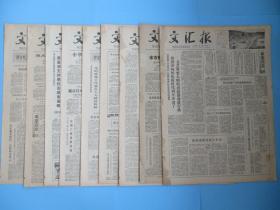 生日报 文汇报1979年1月3日4日5日6日7日8日9日10日11日报纸(单日价格)