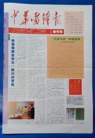 《中华雷锋报》创刊号