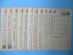 生日报 文汇报1979年1月12日13日14日15日16日17日18日19日20日报(单日价格)
