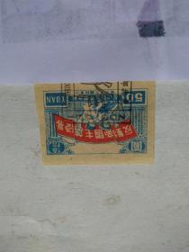 """东北邮政管理总局""""反对帝国主义侵略"""":中华民国三十六年伍拾圆(加盖作废邮票)"""