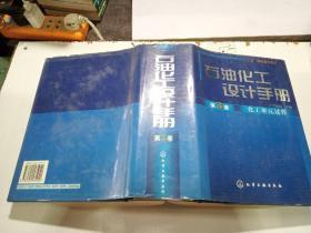 石油化工设计手册第3卷 化工单元过程