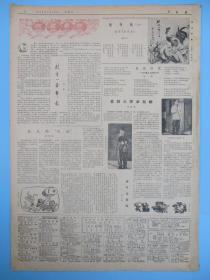 生日报 文汇报1979年1月28日报纸(春节特刊)