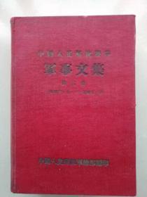 中国人民解放战争军事文集2 【精装 1949年】