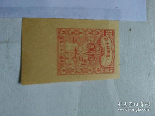 """中华民国三十六年""""三八国际妇女节""""邮票伍圆"""