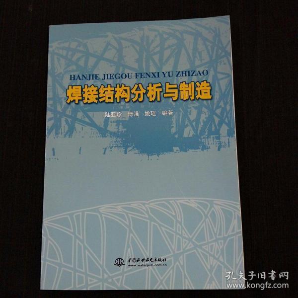 焊接结构分析与制造