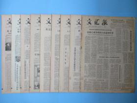 生日报 文汇报1979年2月1日2日3日4日5日6日7日8日9日报纸(单日价格)