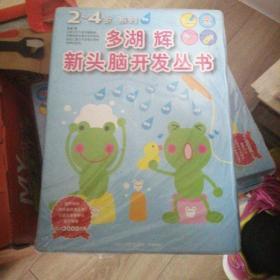 多湖辉新头脑开发丛书2-4岁系列