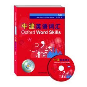 正版较新 高级 牛津英语词汇 Oxford Word Skills 修订版 欧标C2