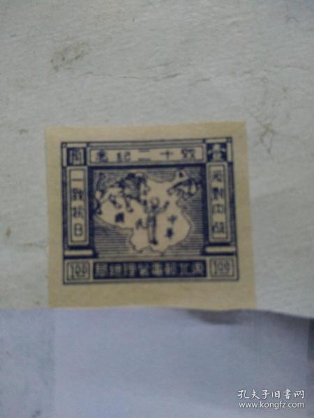 """东北邮政管理总局""""双十二纪念""""反对内战,一致抗日:壹圆邮票"""