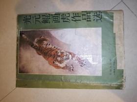 光元鲲画虎作品选(安徽美术出版社,92年印刷,8开本