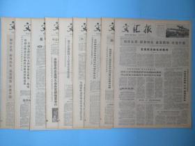 生日报 文汇报1979年2月10日11日13日14日15日16日17日18日19日报(单日价格)