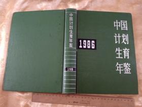 年鉴创刊号:中国计划生育年鉴1986 (16开精装本675+题词图片21页)